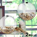 eva-solo エバソロ Bird feeder バードフィーダー 2pc(鳥/えさ入れ/鳥の餌台/えさ台/エサ台/おしゃれ/餌あげ/小鳥/フィーダー/evasolo)
