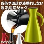 即納 eva-solo エバソロ バキュームジャグ 1.0L 魔法瓶(1リットル/ウォータージャグ/保温保冷ポット)