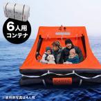 EX.自動膨張救命いかだ 6人用 コンテナ HYF-6C(シェルター 避難 地震 震災 津波 洪水 豪雨 災害 水上 海上) メーカー直送