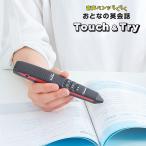 音声ペンでらくらく おとなの英会話 Touch&Try(英語/フレーズ/聴く/話す/手軽/英語教材/タッチペン/あいさつ/自己紹介/英会話/フレーズ集/まね)