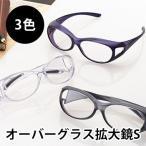 オーバーグラス拡大鏡S(メガネタイプの拡大鏡/日本製のメガネルーペ/新聞や読書におすすめ/便利グッズのルーペ/メガネの上からかけられる/メガネタイプルーペ)