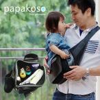 即納 papakoso パパバッグ papabag-001(パパバッグ ファザーズバッグ ショルダー メンズ 人気 抱っこ パパ バッグ)【送料無料】