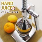即納 ハンドジューサー A型 0201-002(絞り器 ジューサー グレープフルーツ レモン オレンジ 手絞り ジュース)
