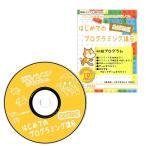 はじめてのプログラミング講座 CD-ROM(パソコンのプロ…