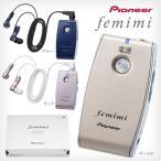 Pioneer femimi パイオニア フェミミ VMR-M700(集音器/しゅうおんき/集音機)