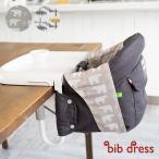 即納 ビブドレス イングリッシーナファスト専用カバー Inglesina fast bib dress(ベビーチェア/テーブルチェア/カバー)【ネコポス送料無料】