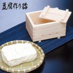 ひのき材 木製豆腐型枠 日本製豆腐つくり器セット 81159(手作りキット 天然にがり 豆腐作りキット 豆腐作り器 自家製) 即納