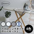 ビエルタ アイロニングボード カバーセット L BIERTA Ironing Board Cover Set L(アイロン台/専用カバー/洗い替え/おすすめ/カバーセット/おしゃれ)