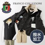 Franco Collezioni フランコ・コレツィオーニ いっぱい収納ベスト 41085