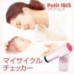マイサイクルチェッカー プチアイビス(排卵検査/唾液/排卵チェッカー/排卵日チェッカー/排卵/排卵期チェッカー/妊娠/簡単)
