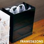 即納 FRAMES&SONS kakusu カクス レジ袋ダストボックス 3分別 UD15(日本製/シンプル/おしゃれ/デザイン/ごみ箱/スチール/スタイリッシュ/分別/ダストボックス)