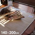 ショッピングフリンジ フリンジ ワッフル織りラグマット 140×200cm 001224(北欧/ナチュラル/インテリア/おしゃれ/ラグ/マット/ホットカーペット対応/滑り止め/リビング/おすすめ)