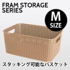 フラム ストレージ M size バスケット(スタッキング/収納/便利/カゴ/プラスチック/カゴ収納/おすすめ/かご/収納ボックス/収納ケース/おしゃれ)