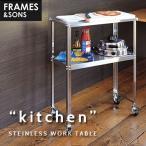 FRAMES&SONS ステンレス スリム作業台 DS92 1732 幅60(日本製 ステンレスワゴン キャスター付き 2段 キッチンワゴン) 即納