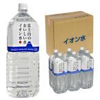 富士山のおいしい水 イオン水 1ケース 2L×6本(溶解度/酸素量/比重/比熱) メーカー直送