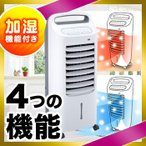 即納 加湿つき温冷風扇 なごみ AHC-107(オールシーズン/冷風扇/保冷剤/加湿器)