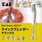 Kai House SELECT カイハウス セレクト クイックブレンダー デラックス DK5205(貝印/ブレンダー /ウィスク/ジューサー/マッシャー/マルチ/誕生日/新築祝い)