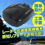 高感度レーダー探知機(高速道路/スピード/安全運転/速度取り締まりレーダー感知)