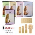 こころの仏像彫刻 基礎5点特別セット DVD1-5+材料各2本(木彫り/材料がセット/テキスト/材料木材/趣味/彫刻のキット/基礎/学べる/入門セット)