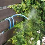 ゴトウのミスト de クールシャワー フレキシブル 870420(ミストシャワー 屋外 家庭用 家庭菜園 ガーデニング 水遊び 夏)