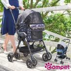 コムペット ミリミリEG ロング(小型犬用 ペットカート 散歩 犬 ペット用品 おしゃれ ペット カート バギー 取り外し)