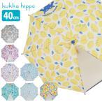 kukka hippo クッカヒッポ かさ 安全手開き式 40〜50cm(おしゃれ/かわいい/子供用の傘/キッズ/男の子/女の子)
