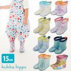 kukka hippo クッカヒッポ レインブーツ 15〜19cm(長靴/おしゃれ/子供用/キッズ/男の子/女の子/ブランド)【無料ラッピング対応可】
