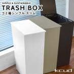 kcud クード ゴミ箱 シンプル スリム(キャスター/ふた付き/ダストボックス/おしゃれ/デザイン/キッチン/リビング/おすすめ/キャスター付き/縦型/ごみ箱)