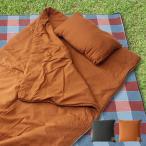 (ねぶくろ コンパクト 封筒型 枕付き シュラフ キャンプ マット 洗える かわいい おしゃれ シンプル 簡単 収納) 即納
