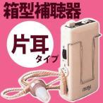 ミミー電子 箱型補聴器 ミミー ME-142(片耳/補聴器/ポケット型/補聴機)
