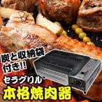即納 無煙ロースター セラグリル(家庭用/無煙ロースター/焼肉/魚)