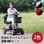 NOAA モバイルアルファ 電動4輪カート(車載もできるスリムで軽量な電動カート バッテリーのシニアカー 高齢者用の小型のカート)【送料無料】 メーカー直送