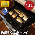 NoStik ノースティック 魚焼きグリルトレイ 1.5リットル NOSOT1500(角型のテフロンシートのトレイ 便利なキッチン用品 グリルで繰り返し使える便利グッズ)