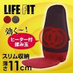 LIFE FIT Slim ライフフィット スリム FM004(マッサージ/椅子/マッサージシート)