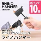 ライノハンマー Rhino Hammer HT-RN2001(インテリア/飾れる/DIY/サイ/ユニーク/おしゃれ/工具/トンカチ/金槌/日曜大工/道具)【ギフト対応無料】