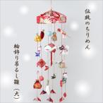リュウコドウ 輪飾り吊るし雛 大 1-335(吊るし飾り/ひなまつり/飾り雛)