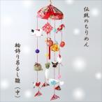 リュウコドウ 輪飾り吊るし雛 中 1-374(吊るし飾り/ひなまつり/飾り雛)