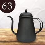 63 ロクサン コーヒードリップポット 0222-218(ドリップコーヒー / ポット)
