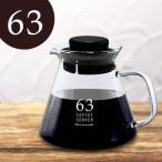 63 ロクサン ガラスコーヒーサーバー 0701-004(おしゃれ/ガラスポット)