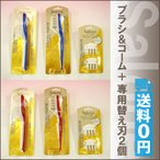 Yahoo!キレイスポットサローネ ヘアカットブラシ&コーム+専用替え刃2個入りセット(自分でカット!自分や子供のヘア)