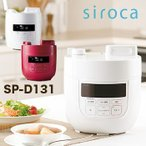 ショッピングレシピ 即納 siroca シロカ 電気圧力鍋 SP-D131(レシピブック付き 簡単調理 時短 高温調理 圧力なべ)【送料無料】