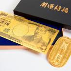 純金箔一万円札プレミアムカード 純金箔天保壱両小判付セット