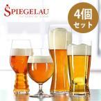 シュピゲラウテイスティング・キット 4個入(ビール/ビアグラス/セット/ギフト/おしゃれ/ビールグラス)【無料ラッピング対応可】