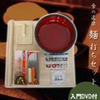 食の道楽 麺打ちセット(入門DVD付き)TS-130