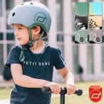 即納 スクートアンドライド ヘルメット XXS-S(ベビー キッズ 子供 ヘルメット おしゃれ 光る 子供用 幼児 子ども こども 安全 子供用ヘルメット 1歳 2歳)