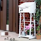 スタンドポスト nico ニコ(おしゃれ/かわいい/スタンドタイプ/ポスト/郵便受け/置き型ポスト/置き型/スタンド型/郵便ポスト)