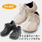 すこぶるウォーカー ハイブリッドモデル(高機能のインソールで歩きやすい靴 幅広で甲高のスニーカー)【送料無料】