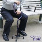 タスカール 多点杖(杖 自立式 4点 四点杖 歩行補助 歩行移動用品 立ち上がり補助 スタンド ステッキ 手すり 外 屋外)