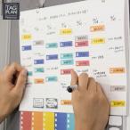 TAG PLAN personal タグプラン パーソナル CL-TGPL3(スケジュール 管理 カレンダー 週間 予定表 スケジュール帳 付箋 ふせん メモ) 即納