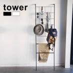 tower タワー 立て掛け式メッシュラダーハンガー(おしゃれ ラダーラック ハンガーラック ポールラック 収納家具 棚付き) 1-2W